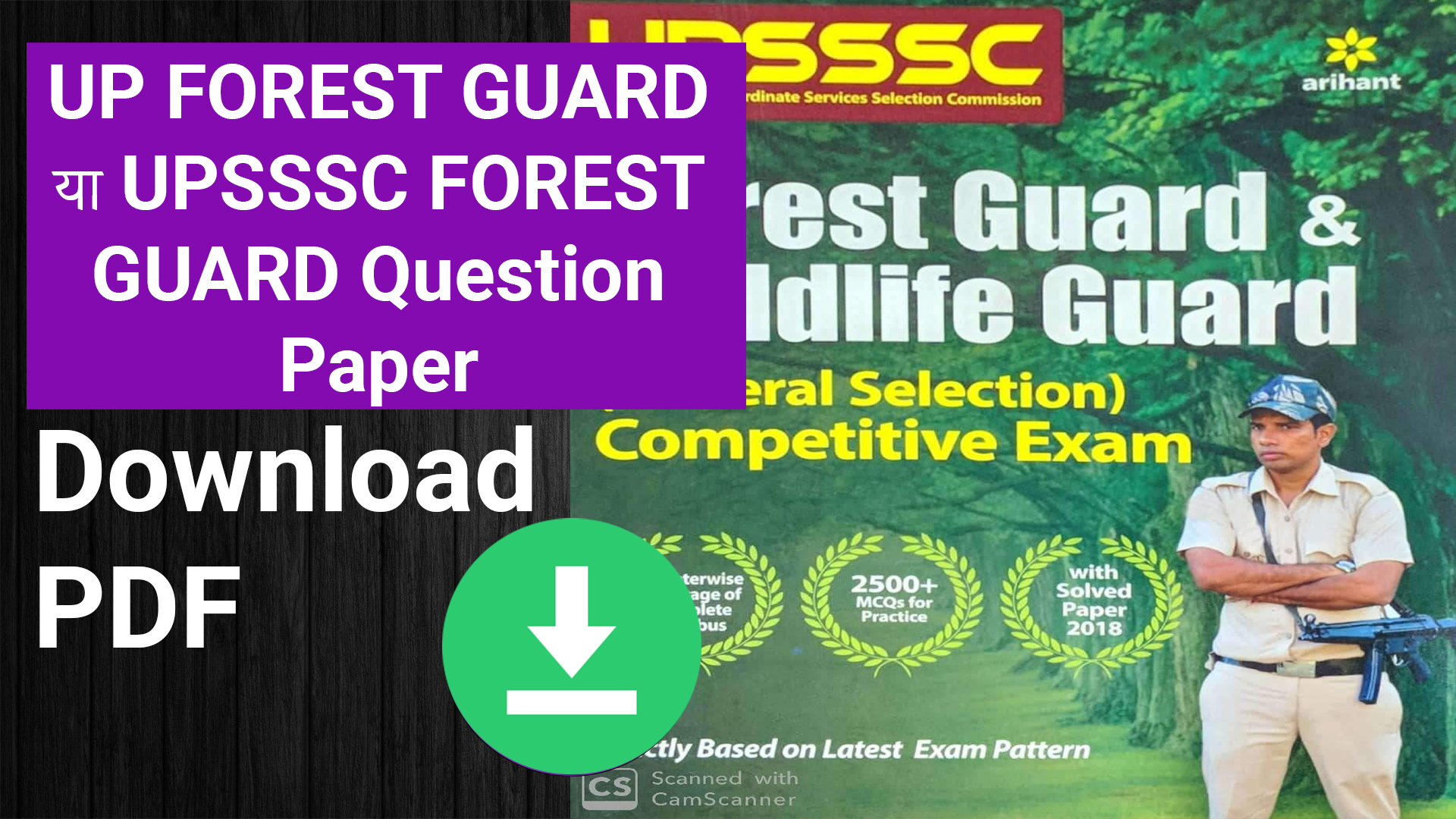UP FOREST GUARD या UPSSSC FOREST GUARD Question Paper