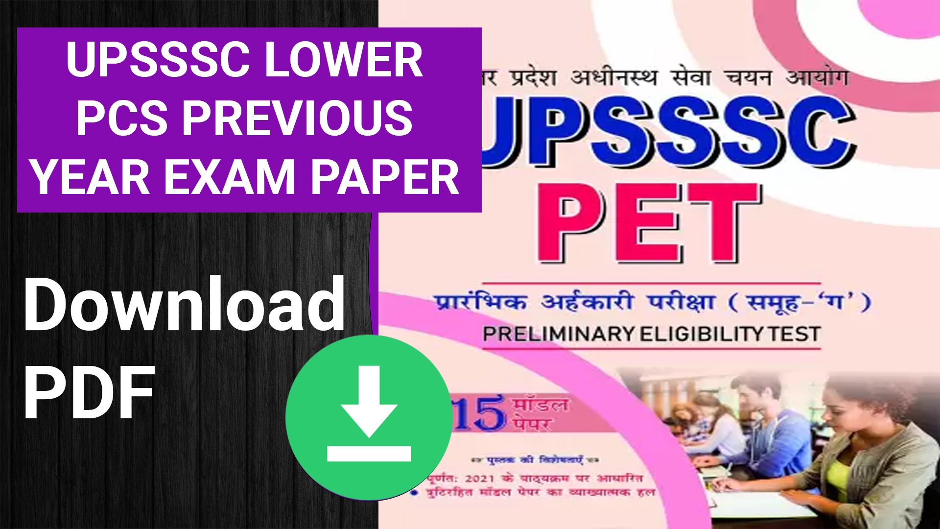 UPSSSC LOWER PCS PREVIOUS YEAR EXAM PAPER pdf download