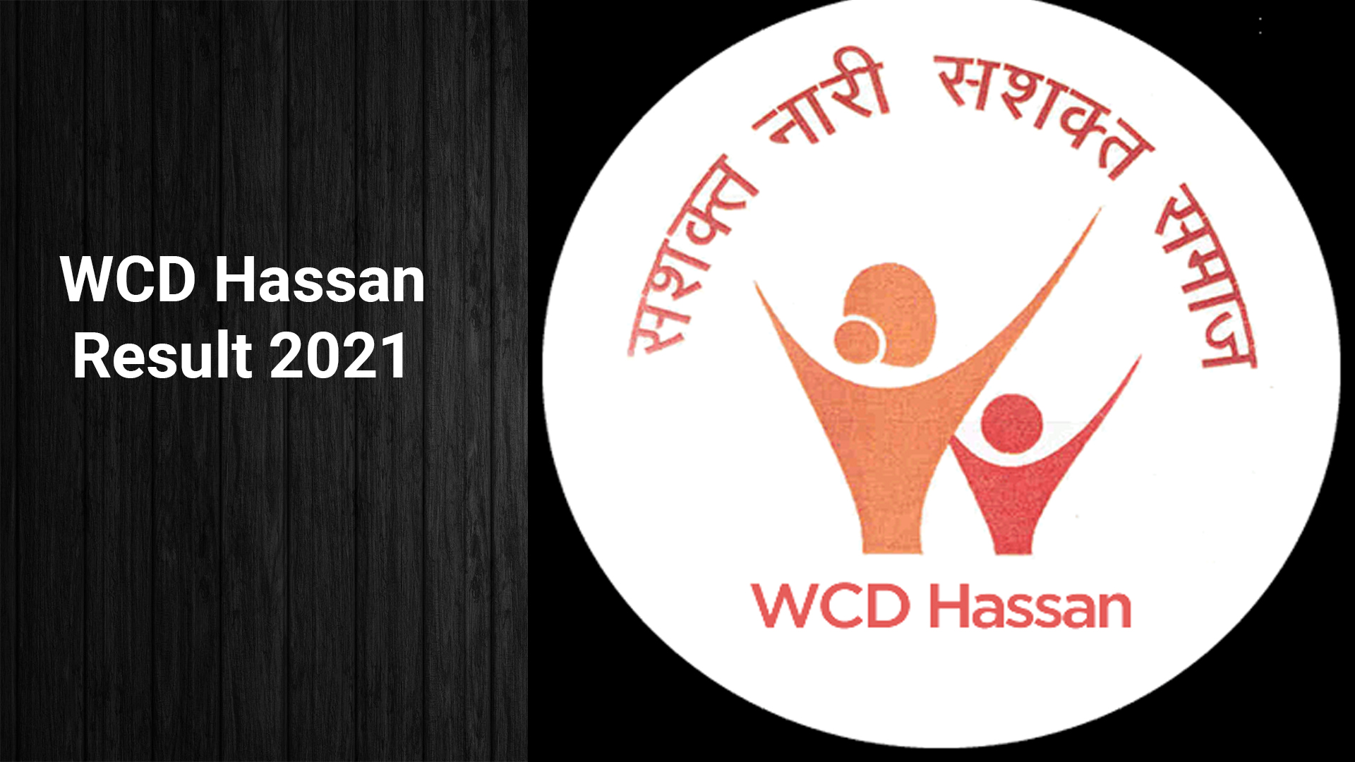 WCD Hassan Result 2021